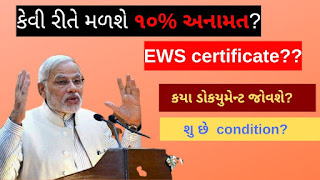 EWS Category Certificate Validity Paripatra