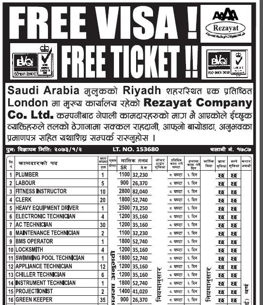 FREE VISA FREE TICKET JOB VACANCY IN SAUDI ARABIA FOR NEPALI IN A LONDON BASED COMPANY.