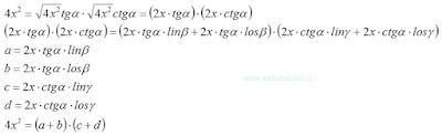 Преобразование квадрата в произведение сумм. Математика для блондинок.