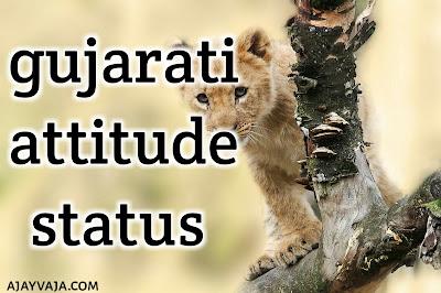 Gujarati attitude shayari