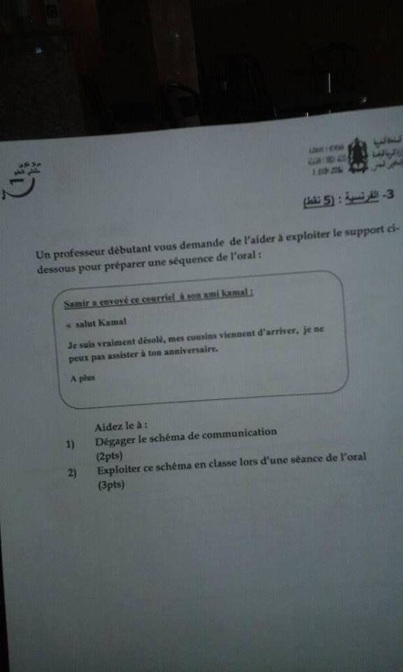 مباراة التفتيش 2016:عناصر الإجابة بيداغوجيا التخصص: فرنسية