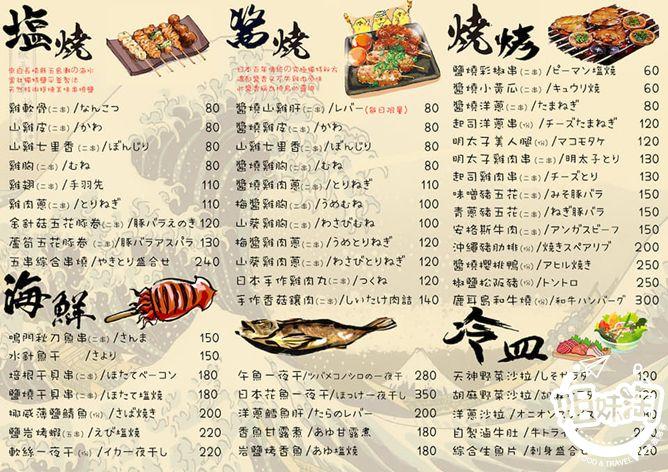 天神串燒炭火やき鳥-左營區日式串燒推薦