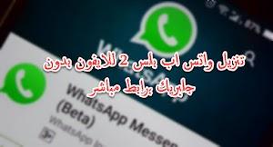 تنزيل واتس اب بلس 2 Whatsapp للايفون بدون جلبريك ios 10 برابط مباشر