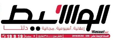 وسيط الدلتا عدد الجمعة 4 مايو 2018 م