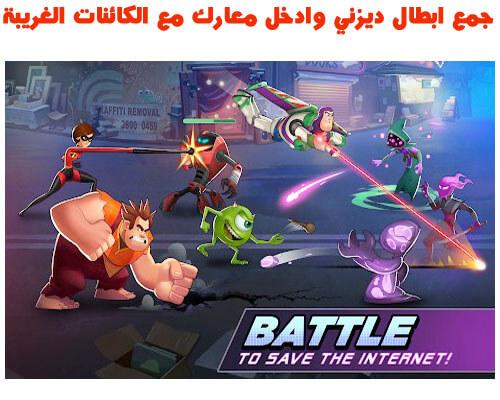 لعبة ابطال ديزني Disney Heroes Battle Mode