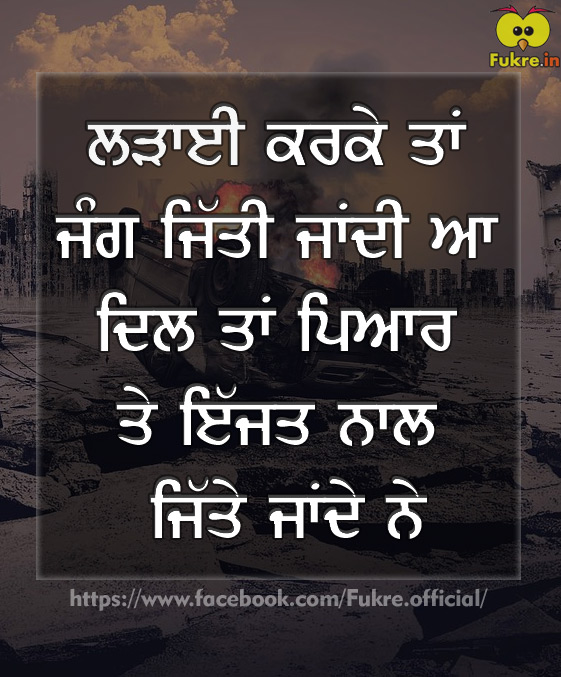 War Vs. Love Very Heart Touching Punjabi Quotes Picture