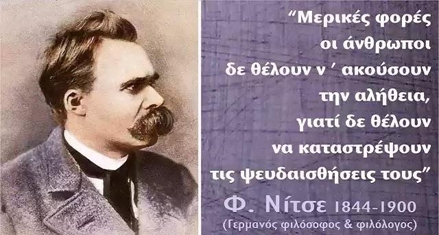 Νίτσε–Ο Χριστιανισμός Εξαπέλυσε πόλεμο μέχρι θανάτου εναντίον του ανώτερου ανθρώπου,το δηλητήριο του δόγματος των «ίσων δικαιωμάτων για όλους»!