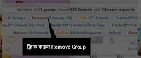 এক ক্লিকে সকল Facebook গ্রুপ থেকে Leave নিন  (Just one Click All fb group remove) Kausar360pro.Com