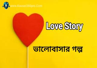 Bangla Love Story jibonir golpo