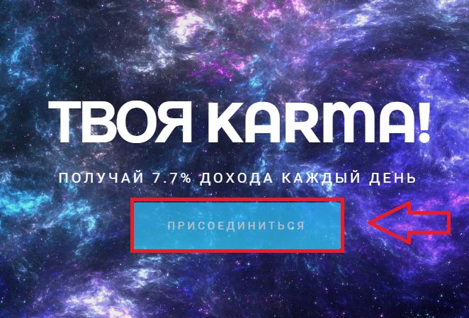 Регистрация в Karma Place