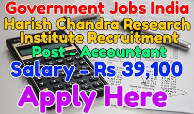 Harish Chandra Research Institute Recruitment 2017