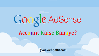 google-adsense-account-kaise-banaye