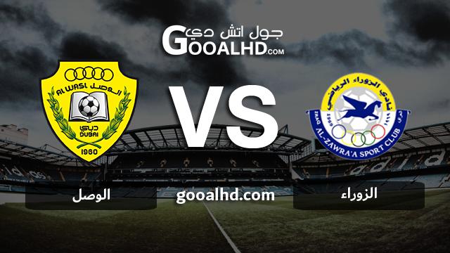 مشاهدة مباراة الزوراء والوصل بث مباشر بتاريخ 11-03-2019 دوري أبطال آسيا