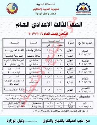 (البحيره) جدول امتحانات الصف الثالث الاعدادى (الترم الاول) 2017 الشهادة الاعداديه