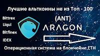 Aragon (ANT) - лучший альткоин не из Топ - 100
