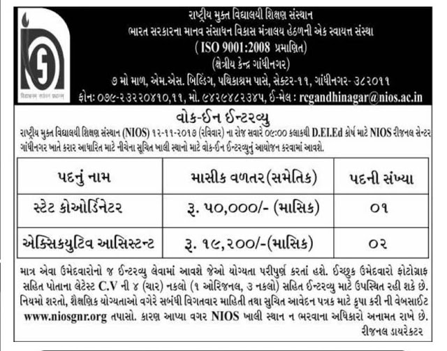 nios gandhinagar gujarat recruitment