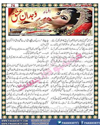 Wajdan e ishq novel by Moon Kanwal