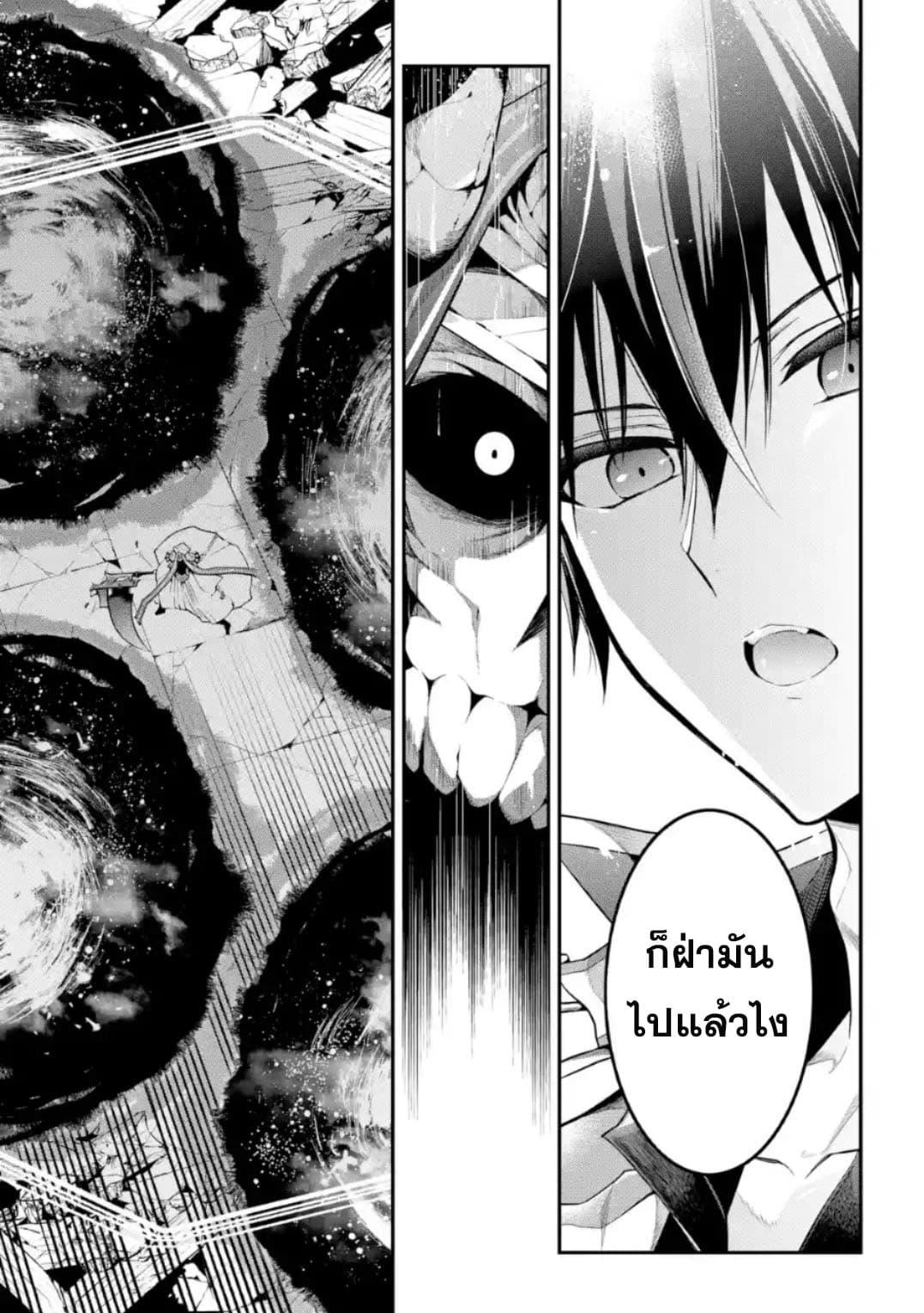 อ่านการ์ตูน Maou Gakuin no Futekigousha ตอนที่ 11 หน้าที่ 15