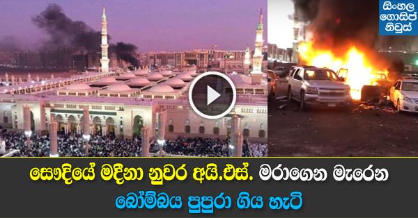 Suicide blast reported at Prophet's Mosque in Saudi Arabia