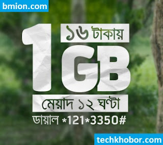 Grameenphone-gp-1GB-16Tk-internet-offer
