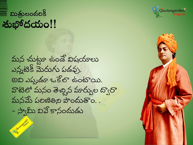 Vivekananda Inspirational Quotes about change and Attitude