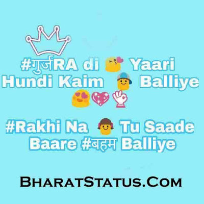 Gujjar Shayari or Status in Hindi