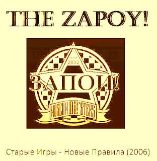 The Zapoy! Устроим Выходной!