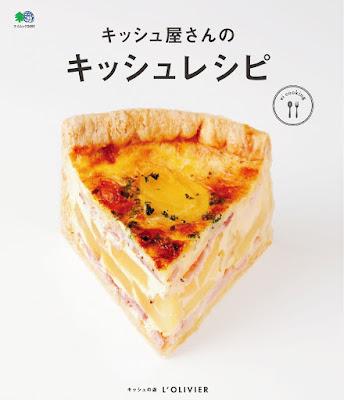 キッシュ屋さんのキッシュレシピ raw zip dl