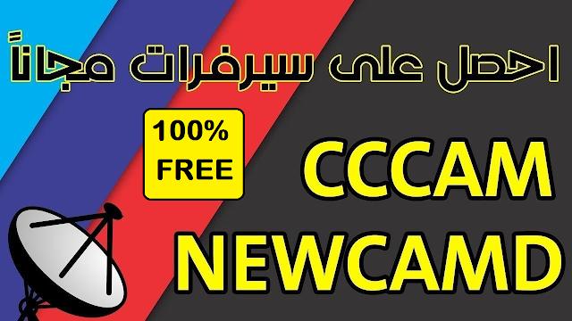 أسطر CCCAM المجانية قنوات العالم + قنوات HD الرياضية 10-08-2018
