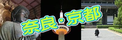 奈良・京都