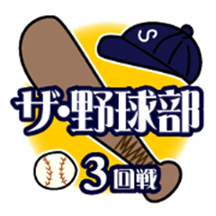 The Baseball club 3rd