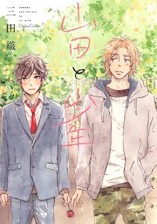 3 [三田織] 山田と少年