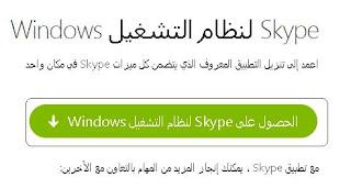 تحديث جديد لبرنامج Skype