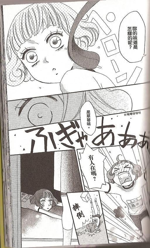 元氣少女緣結神: 017話 - 第20页