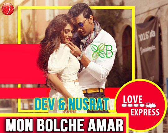 Mon Boleche Amar - Love Express (Bengali)