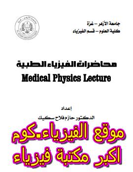 كتاب محاضرات الفيزياء الطبية pdf-الفيزياء.كوم