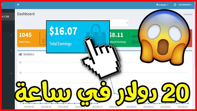 موقع اختصار الروابط بدون كابتشا [ يقبل الترافيك ] حصري 2018 !!
