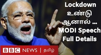 20 Lakh Crore, Lockdown Extend, Economy பற்றி என்ன சொன்னார்? – PM Modi Speech in Tamil |Corona Virus