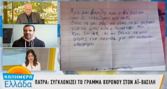 Συγκλονίζει και κινητοποιεί το γράμμα 10χρονου στον Άη Βασίλη