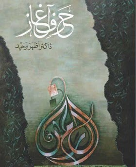 Harf e Aghaz By Dr Azhar Waheed PDF Free Download