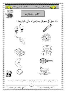 9 - مجموعة أنشطة متنوعة للتحضيري و الروضة
