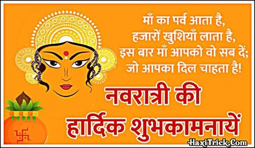 Devi Navratri Pictures with Navratri Wishes Greetings Download