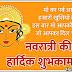 ये है नवरात्रि के 10 बेस्ट गाने, भजन, आरती और भक्ति गीत, जरूर सुनें