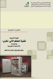 كتاب تقنية التحكم الآلي نظري pdf