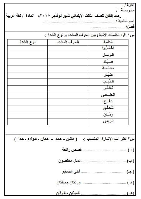 """لغة عربية: شيتات رصد الاتقان للصفوف الاولية  """"الاول والثاني والثالث الابتدائي""""  نوفمبر 2015 %25D8%25B1%25D8%25B5%25D8%25AF_004"""