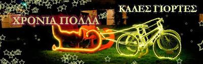 ΠΟΔΗΛΑΤΙΚΗ ΑΠΟ-ΔΡΑΣΗ ΠΙΕΡΙΑΣ - Ευχές - Χριστουγεννιάτικο party του συλλόγου