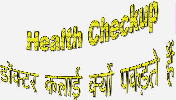 Routine Health Care for and health checkup Adults in hindi