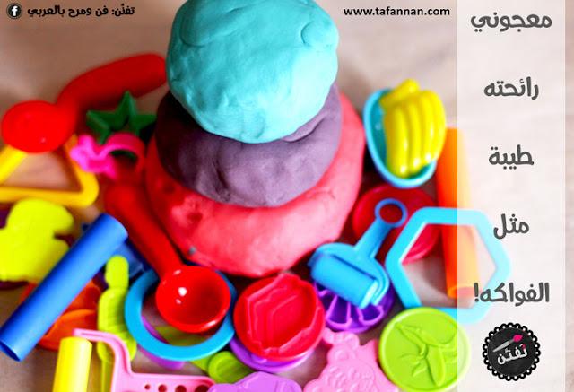 نشاط صنع معجون منزلي بعصير الفواكه البودرة للأطفال kool aid fruit juices powder playdough