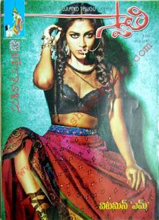 Telugu Magazines Swathi Weekly