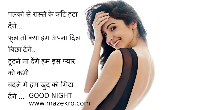 Love SMS for Girlfriend in Hindi